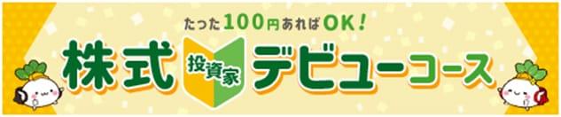 たった100円あればOK!株式投資家デビューコース