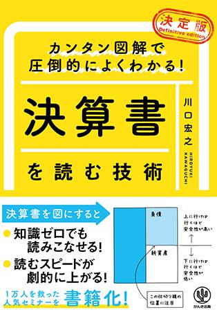 【決定版】決算書を読む技術